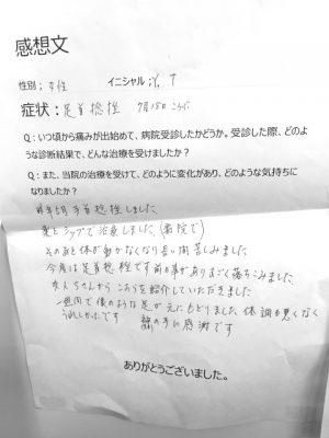 yt-ashikubi